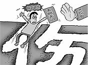 贾汪区:规范分工兼职 聚焦纪检主业